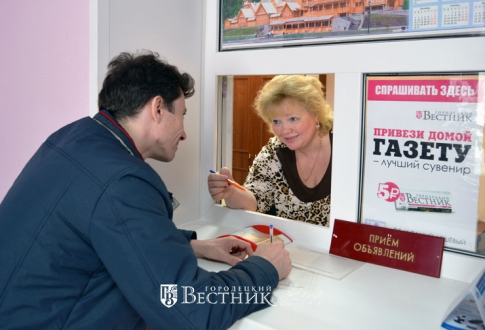 Подать объявление в городецкий вестник онлайнi продажа запорной арматуры в алексине частные объявления